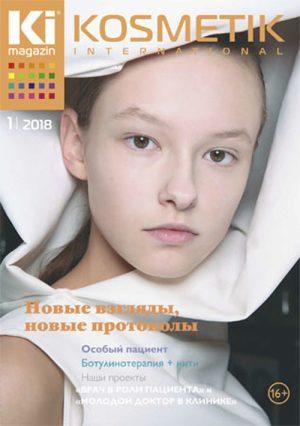 Kosmetik International. Журнал о косметике и эстетической медицине 1/2018