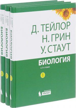 Биология. Комплект в 3-х томах
