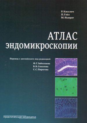 Атлас эндомикроскопии