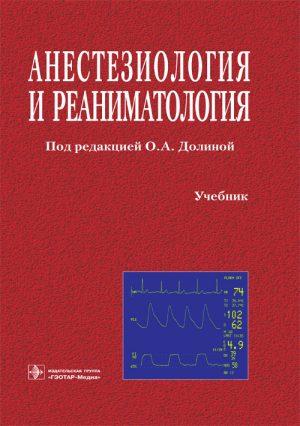 Анестезиология и реаниматология. Учебник