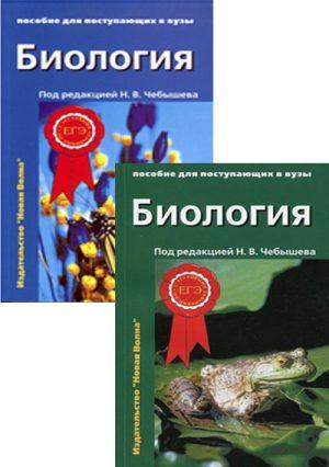 Биология. Пособие для поступающих в вузы. Комплект в 2-х томах