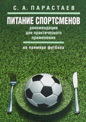 Питание спортсменов. Рекомендации для практического применения (на примере футбола)