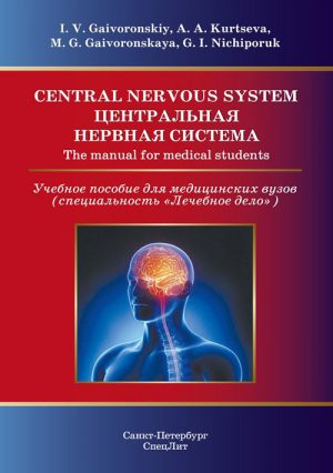Центральная нервная система. Учебное пособие для медицинских вузов на английском языке