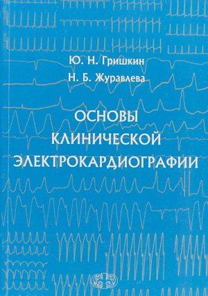 Основы клинической электрокардиографии