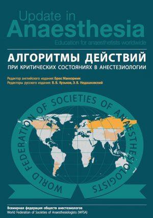 Алгоритмы действий при критических состояниях в анестезиологии. Рекомендации Всемирной федерации обществ анестезиологов