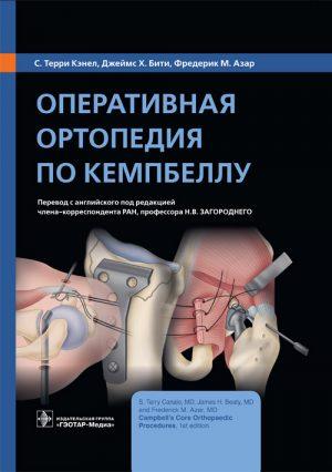 Оперативная ортопедия по Кемпбеллу