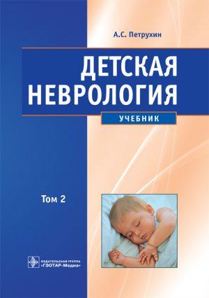 Детская неврология. Учебник в 2-х томах. Том 2