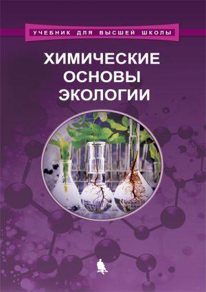 Химические основы экологии
