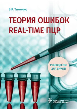 Теория ошибок Real-time ПЦР. Руководство