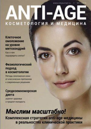 ANTI-AGE косметология и медицина 1-2/2018
