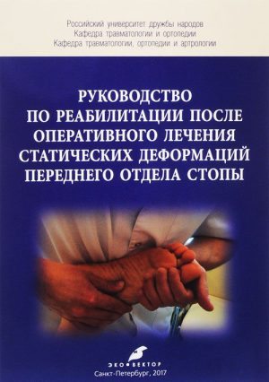 Руководство по реабилитации после оперативного лечения статических деформаций переднего отдела стопы