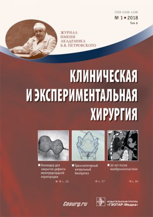 Клиническая и экспериментальная хирургия. Журнал имени Академика Б.В. Петровского 2/2018