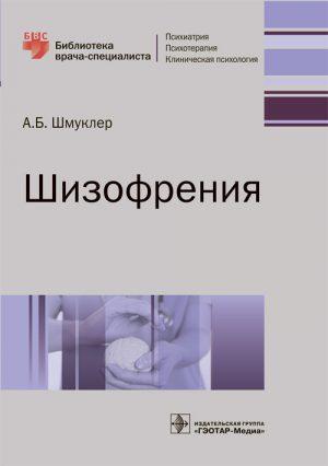Шизофрения. Библиотека врача-специалиста