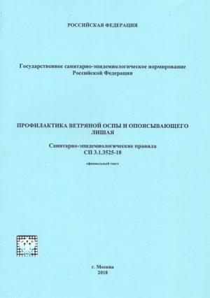 Профилактика ветряной оспы и опоясывающего лишая: СП 3.1.3525-18