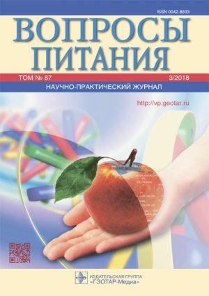 Вопросы питания. Научно-практический журнал №3/2018