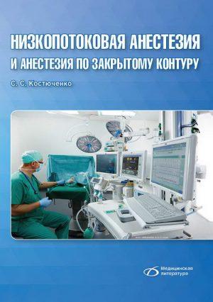 Низкопотоковая анестезия и анестезия по закрытому контуру
