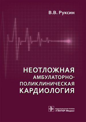 Неотложная амбулаторно-поликлиническая кардиология. Краткое руководство