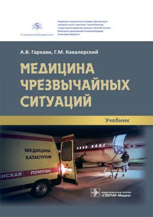 Медицина чрезвычайных ситуаций. Учебник