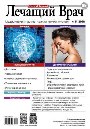 Лечащий врач. Медицинский научно-практический журнал № 5/2018