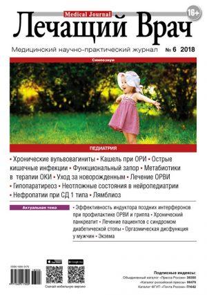 Лечащий врач. Медицинский научно-практический журнал № 6/2018