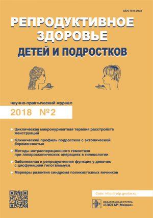 Репродуктивное здоровье детей и подростков. Научно-практический журнал № 2/2018