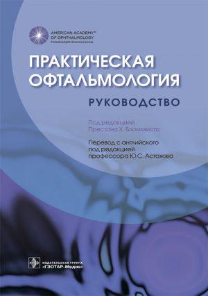 Практическая офтальмология. Руководство
