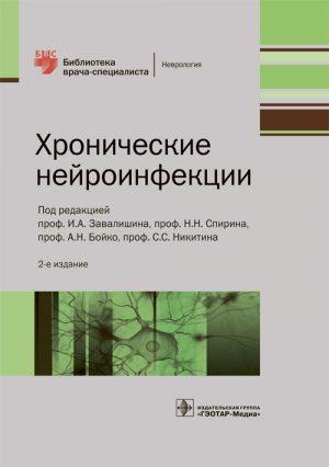 Хронические нейроинфекции. Библиотека врача-специалиста