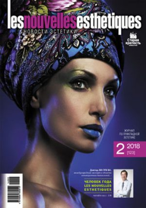Les Nouvelles Esthetiques. Журнал по прикладной эстетике 2/2018