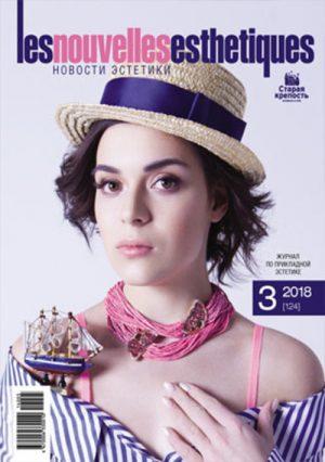 Les Nouvelles Esthetiques. Журнал по прикладной эстетике 3/2018