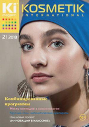 Kosmetik International. Журнал о косметике и эстетической медицине 2/2018