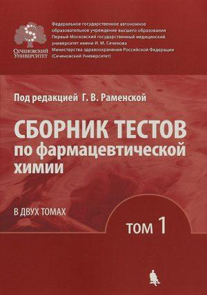 Сборник тестов по фармацевтической химии в 2-х томах. Том 1