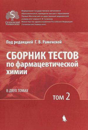 Сборник тестов по фармацевтической химии в 2-х томах. Том 2