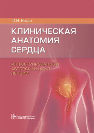 Клиническая анатомия сердца. Иллюстрированный авторский цикл лекций