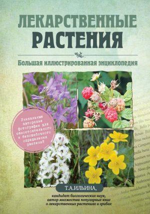 Лекарственные растения. Большая иллюстрированная энциклопедия