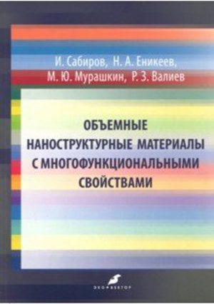 Объемные наноструктурные материалы с многофункциональными свойствами