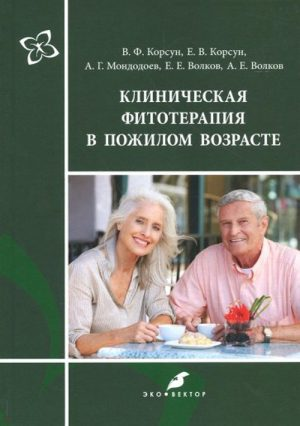 Клиническая фитотерапия в пожилом возрасте
