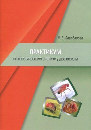 Практикум по генетическому анализу у дрозофилы. Учебно-методическое пособие