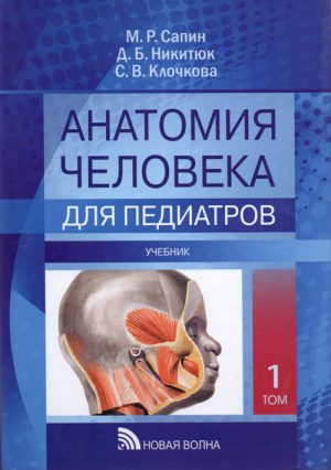 Анатомия человека для педиатров. Учебник в 2-х томах. Том 1