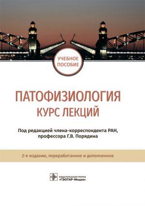 Патофизиология: курс лекций. Учебное пособие