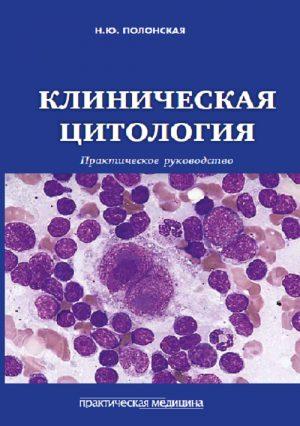 Клиническая цитология. Руководство