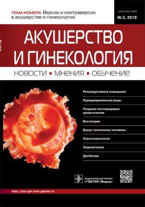 Акушерство и гинекология. Новости, мнения, обучение №3/2018