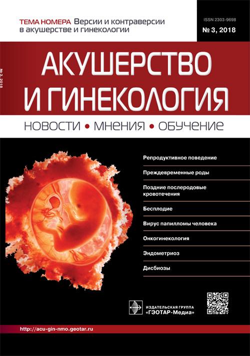 Акушерство и гинекология. Новости. Мнения. Обучение 3/2018. Журнал для непрерывного медицинского образования врачей