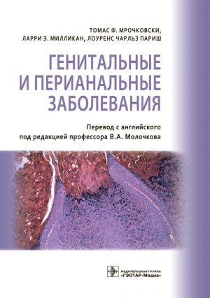 Генитальные и перианальные заболевания