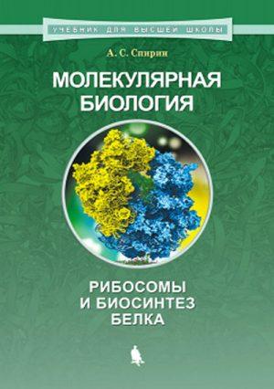 Молекулярная биология. Рибосомы и биосинтез белка