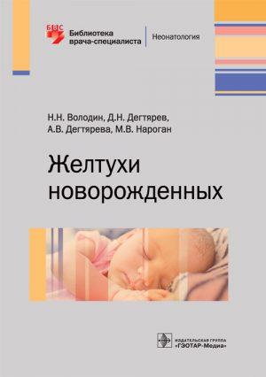 Желтухи новорожденных. Библиотека врача-специалиста