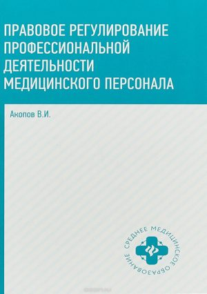 Правовое регулирование профессиональной деятельности медицинского персонала