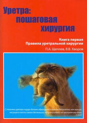 Уретра. Пошаговая хирургия. Книга первая. Правила уретральной хирургии