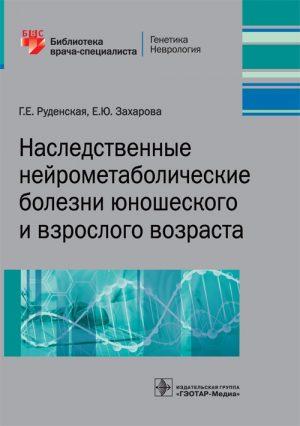 Наследственные нейрометаболические болезни юношеского и взрослого возраста. Библиотека врача-специалиста