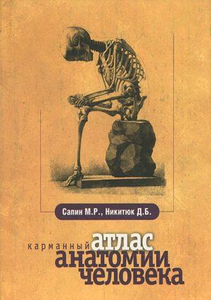 Карманный атлас анатомии человека