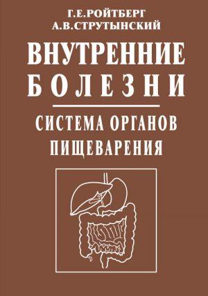 Внутренние болезни. Система органов пищеварения